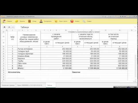Печать КС 2, КС 3, дефектовки, сметы и бухгалтерских документов