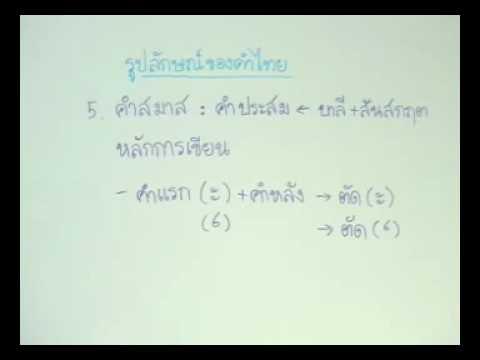 วีซีดีติวเข้มภาษาไทย ม.3 เทอม 1