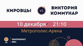 Кировцы - Виктория Коммунар