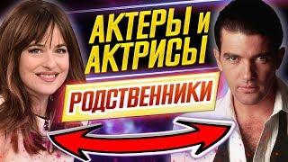 ВЫ БУДЕТЕ В ШОКЕ! АКТЕРЫ-РОДСТВЕННИКИ // ДКино