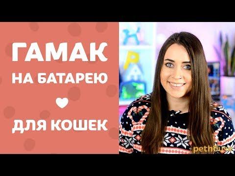 Ferplast Гамак на батарею для кошек | обзор от Pethouse.ua