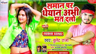 #Saman Par Dheyan Abhi Mat Dalo    #Bullet Raja    Hit #Bhojpuri_Viral_Song 2021    #Ragni Music