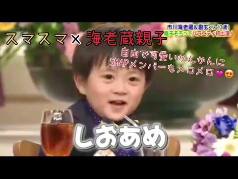【スマスマ】市川海老蔵&息子さん(3歳)がバラエティ初共演!!3歳児が可愛すぎて悶絶必至❤