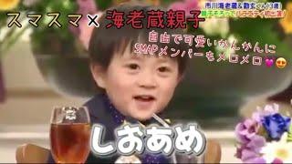SMAP×SMAPに市川海老蔵氏と息子さん(かんげん君)がご来店! とにかく...