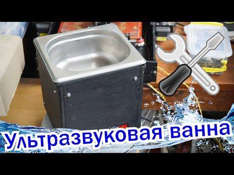 Ультразвуковая ванна сделать самому