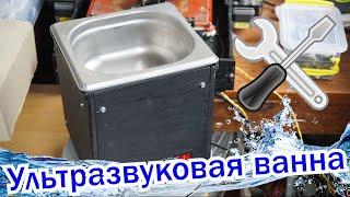 самодельная ультразвуковая ванна