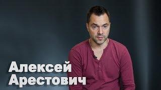 США ждут, чтобы Россия ввела новые войска на Донбасс – Алексей Арестович