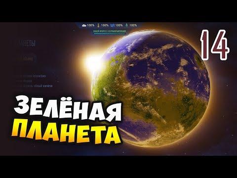 ЭТО НЕВЕРОЯТНО! МАРС СТАЛ ЗЕЛЕНЫМ - Surviving Mars: Green Planet / Эпизод 14. Финал  