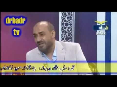 رد الدكتور عبد الله بدر على خالد يوسف وسميه الخشاب.flv