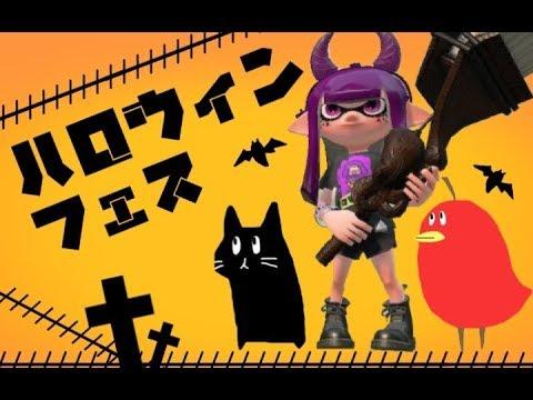 【splatoon2】筆軍団のハロウィンフェス【iMSさん】