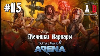 Total War: Arena ❤ Тотал Вар Арена ❤#115 Мечники Варвары Верцингеториг и Боудикка. Тактика, Советы