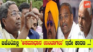 Siddaramaiah Said Dissidence to Continue in Karnataka BJP | Congress Leader | YOYO Kannada News