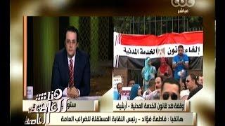 #هنا_العاصمة | فاطمة فؤاد: الحكومة بتعمل