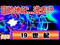 【桃鉄USA実況】目的地は過去の世界!? 19世紀にタイムスリップ! Part33