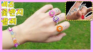비즈 반지 팔찌 만들기  꽃반지 알파벳 비즈 | 방탄소…