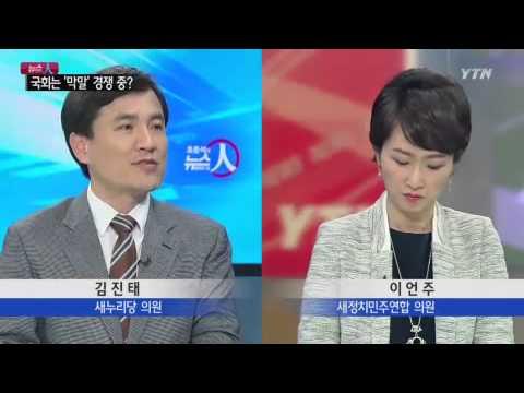 """[각설하GO] """"너나 잘해"""" vs. """"새리당""""...국회 품격 어디로? [김진태, 새누리당 의원·이언주, 새정치민주연합 의원] / YTN"""