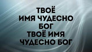 Hillsong Kiev -  Твое имя прекрасно | караоке текст | Lyrics