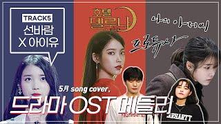 [2weeks project] 아이유 (IU) 드라마 OST 특집 - 사랑의 시작은 고백에서부터 / 그대라는…