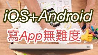 寫App教學:第一課(iOS/Android 無難度)
