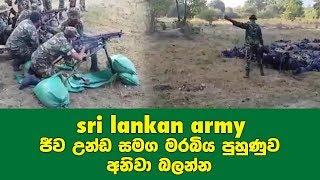 Sri lankan army training real shooting