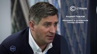 Андрей Павлов (Президент и основатель ZENDEN Group) | Интервью | Телеканал «Страна»(Подпишитесь на