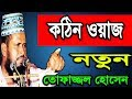 Download Tofazzal Hossain Voirobi | New Bangla Waz | Waz Mahfil 2018 | Islamic Waz Mahfil