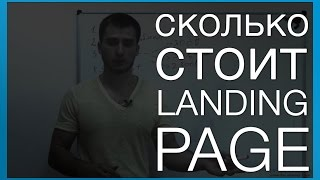 landing page цена или сколько стоит лендинг пейдж