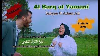 Lama' al Barq al Yamani Nissa Sabyan Feat Adam Ali (Lirik & Arti) Terbaru