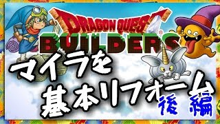 08000-dragonquest_builders_thumbnail