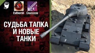 Судьба тапка и новые танки - Легкий Дайджест №48 - От Evilborsh и Cruzzzzzo [World of Tanks]