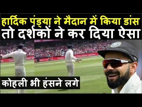 Hardik Pandya के डांस को देखने के लिए क्रिकेट मैदान में हो गया ऐसा | Headlines Sports