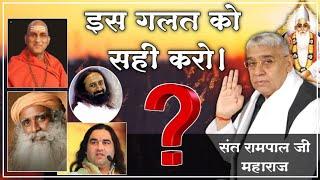 सावधान ? धर्मगुरु आपके साथ ऐसा धोखा तो नही कर रहें ! Truth Knowledge | Sat Rampal ji |