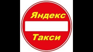 Блокування Яндекс таксі. Вихід з блокування Яндекс таксі.