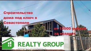 Я знаю как и где можно построить дом в Севастополе дешево и качественно. Полный обзор готового дома!