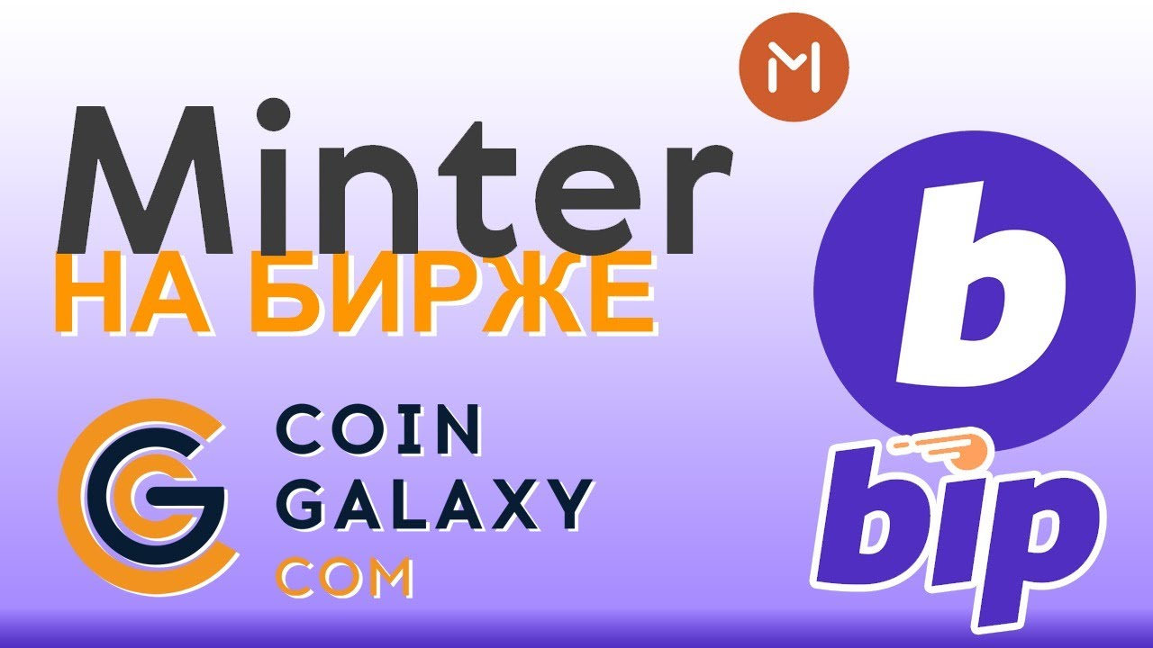 Как можно создать собственную криптовалюту? Чем интересен проект Minter. Bip криптовалюта Minter.