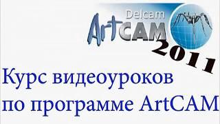 Курс обучения программе ArtCAM 2011. Урок № 7 Импорт 3D моделей STL и OBJ в проект ArtCAM