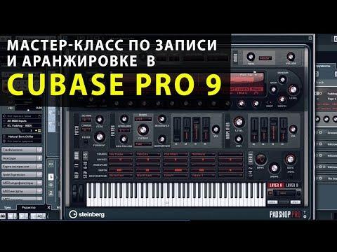 Digital Arts: Мастер-класс по записи и аранжировке в Cubase Pro 9