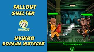 Fallout Shelter. Убежище 430. Нужно больше жителей. Часть 4.
