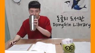09/19(WED) study with me LIVE #2 - DongGle library asmr 숲속계곡소리 / 공부방송   동글리_dgstudylife