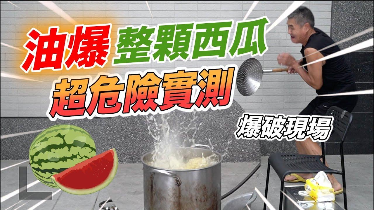 油爆整顆西瓜,超危險實測『差點發生意外』