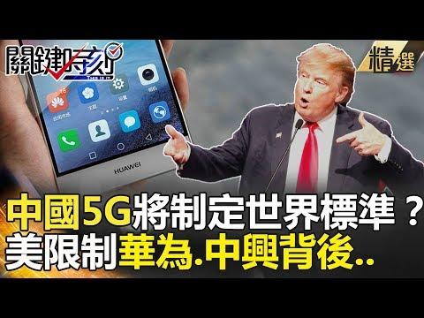 中國5G將制定世界標準?美限制華為、中興背後… -關鍵時刻精選 馬西屏 黃創夏 朱學恒 黃世聰 傅鶴齡