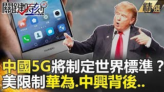 中國5G將制定世界標準?美限制華為、中興背後… -關鍵時刻精選 馬西屏 黃創夏 朱學恒 黃世聰 傅鶴齡 thumbnail