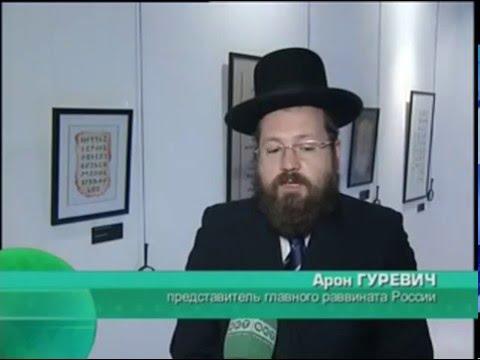 Передача Царь-мезузы Музею  каллиграфии