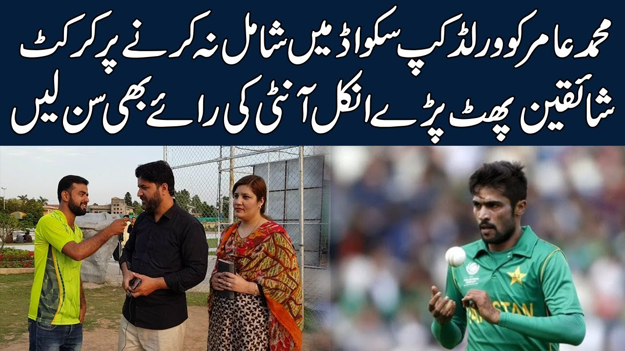 Pakistani People Reaction on Droping Muhammad Amir From Pakistan Squad for World Cup 2019