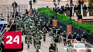 В Минске начались задержания - Россия 24