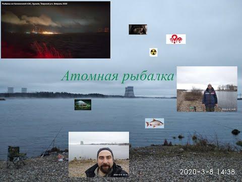 Рыбалка на Калининской АЭС, Удомля, Тверской р-н. 7-8 Марта 2020. Наш ответ.