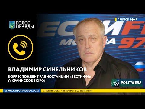 Украина:Клоунизация власти.Владимир Синельников(корреспондент
