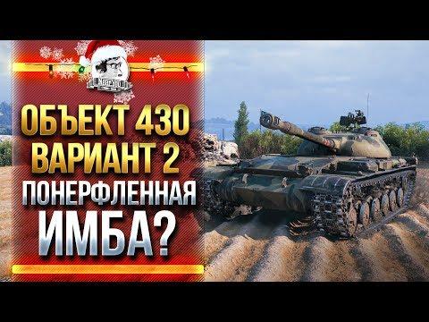 Объект 430 Вариант 2 - ПОНЕРФЛЕННАЯ ИМБА?!