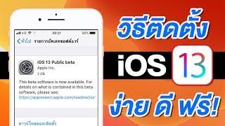 วิธีติดตั้ง iOS 13 Public Beta ง่าย ดี ฟรี | สอนใช้ง่ายนิดเดียว