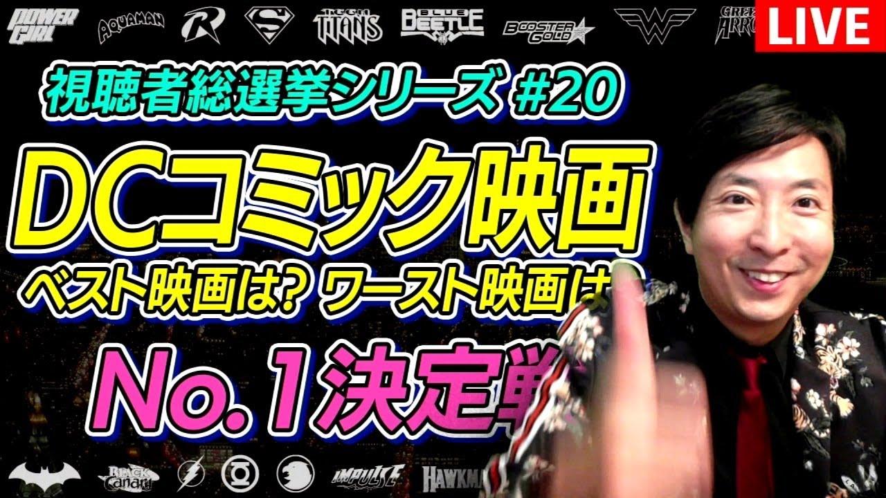 【生配信】「DCアメコミ映画」No.1決定戦!視聴者総選挙シリーズ20
